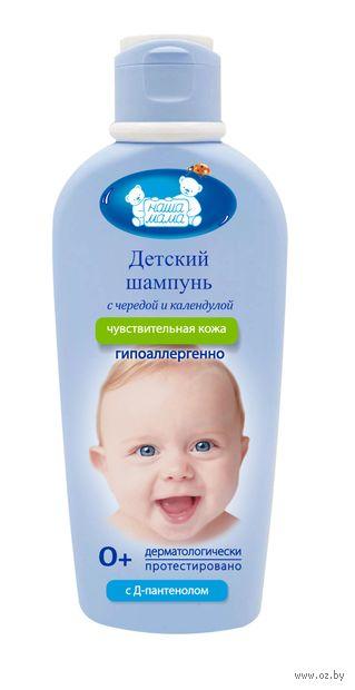 """Шампунь для волос детский """"Для чувствительной кожи"""" (400 мл) — фото, картинка"""
