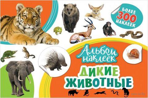 Дикие животные. Альбом наклеек — фото, картинка