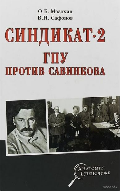 Синдикат-2. ГПУ против Савинкова — фото, картинка