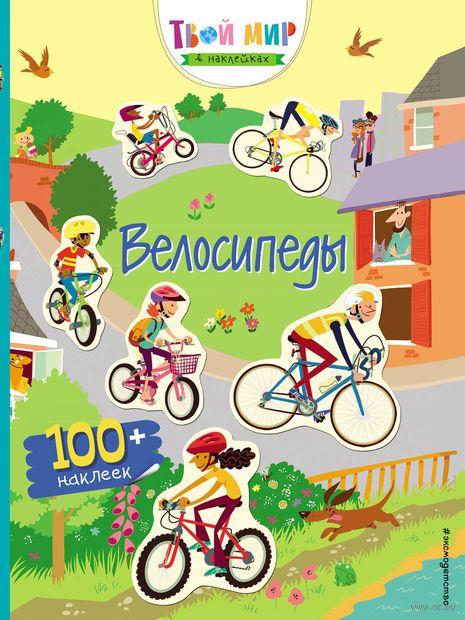 Велосипеды (с наклейками) — фото, картинка