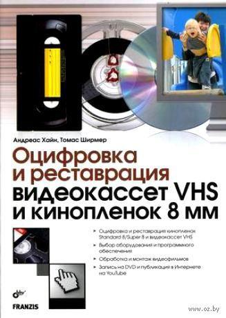 Оцифровка и реставрация видеокассет VHS и кинопленок 8 мм. Т. Ширмер, А. Хайн