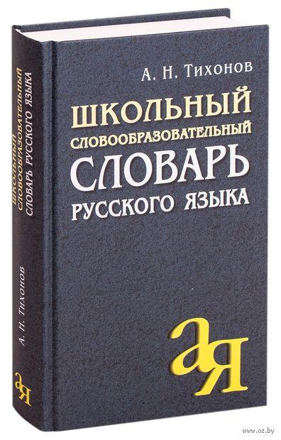Школьный словообразовательный словарь русского языка — фото, картинка