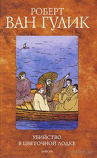 Убийство в цветочной лодке. Роберт Ван Гулик