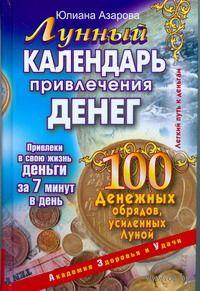 Лунный календарь привлечения денег. 100 денежных обрядов, усиленных Луной