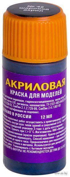 Акриловая краска для моделей (Шаровая, АКР42)