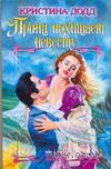 Принц похищает невесту. Кристина Додд