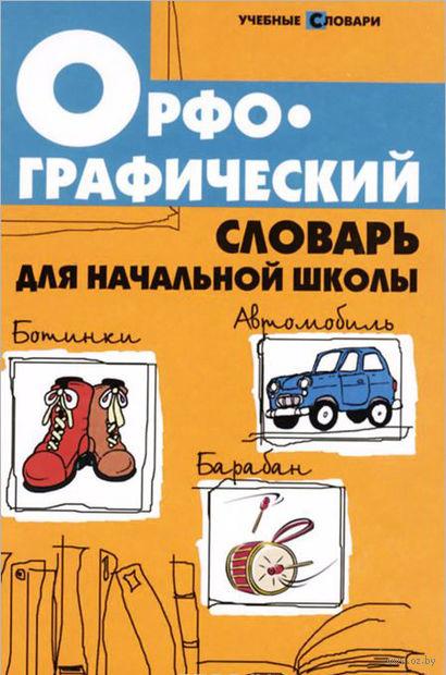 Орфографический словарь для начальной школы. Людмила Сушинскас