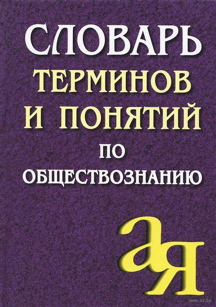 Словарь терминов и понятий по обществознанию. А. Лопухов