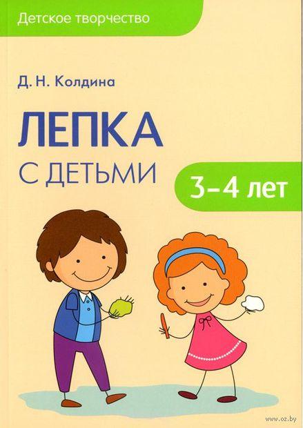Лепка с детьми 3-4 лет. Сценарии занятий. Дарья Колдина