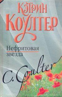 Нефритовая звезда. Кэтрин Коултер