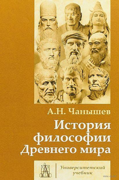 История философии древнего мира. Арсений Чанышев
