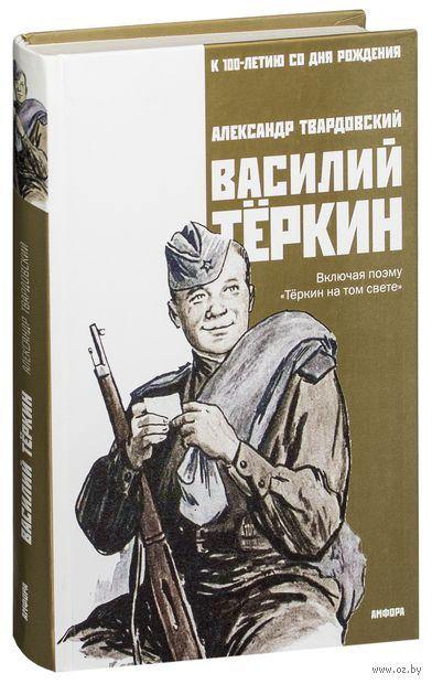 Василий Теркин. Александр Твардовский
