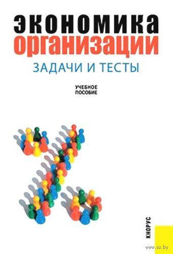 Экономика организации. Задачи и тесты — фото, картинка