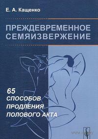 prigaet-chlene-sposobi-polovih-aktov-samaya-luchshie-skritaya