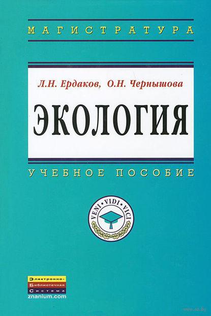 Экология. Ольга Чернышова, Лев Ердаков
