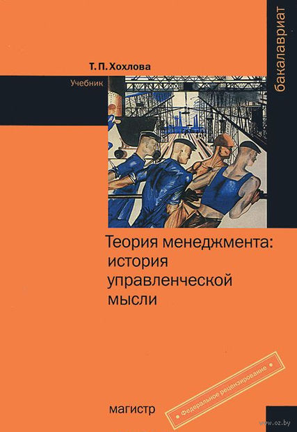 Теория менеджмента. История управленческой мысли. Т. Хохлова