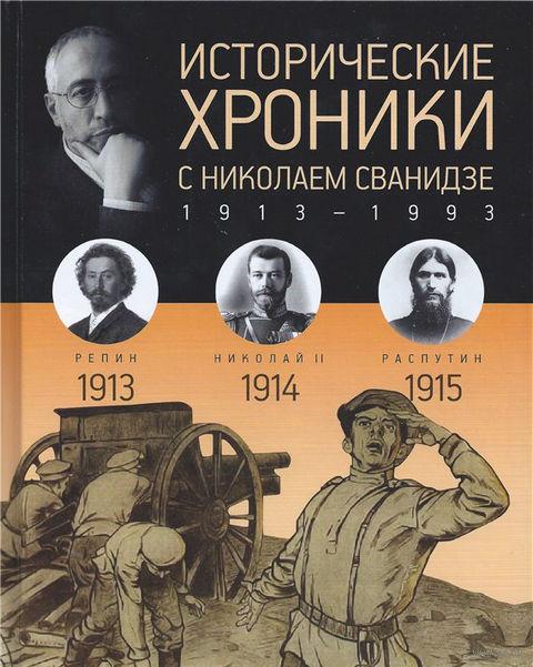 Исторические хроники с Николаем Сванидзе. Том 1. Николай Сванидзе, Марина Сванидзе