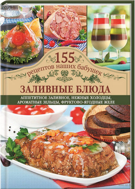 Заливные блюда. Светлана Семенова