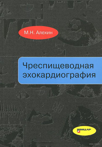 Чреспищеводная эхокардиография. Михаил Алехин