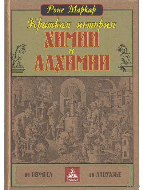 Краткая история химии и алхимии. Рене Маркар
