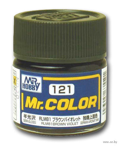 Краска Mr. Color (brown violet, C121)