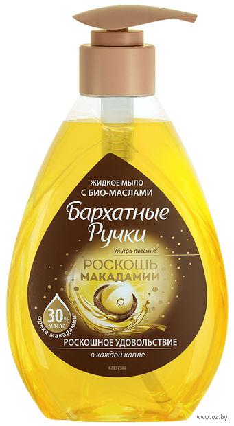 """Жидкое мыло """"Роскошь макадамии"""" (240 мл)"""