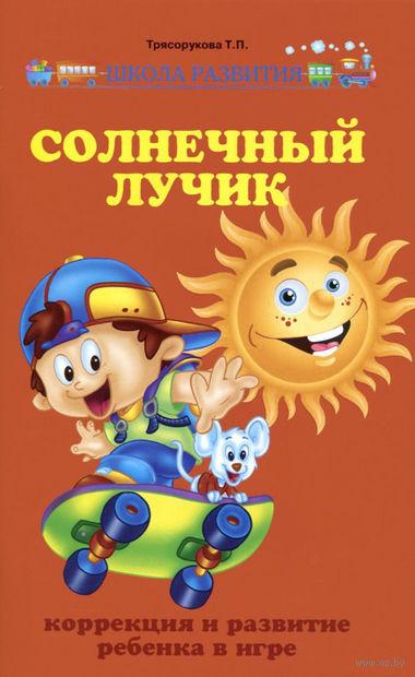 Солнечный лучик. Коррекция и развитие ребенка в игре — фото, картинка
