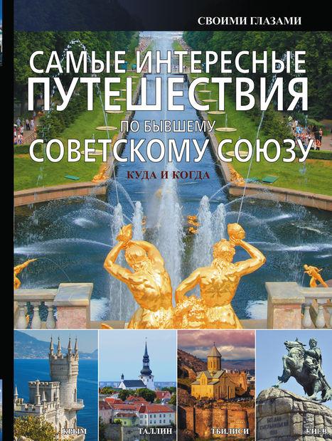 Самые интересные путешествия по бывшему Советскому Союзу — фото, картинка