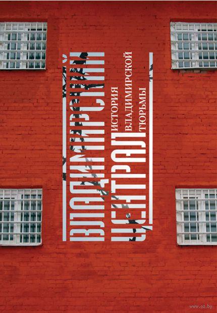 Владимирский централ. История Владимирской тюрьмы — фото, картинка