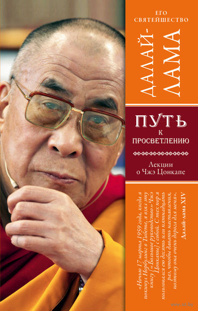 Путь к просветлению. Лекции о Чже Цонкапе. Далай-Лама