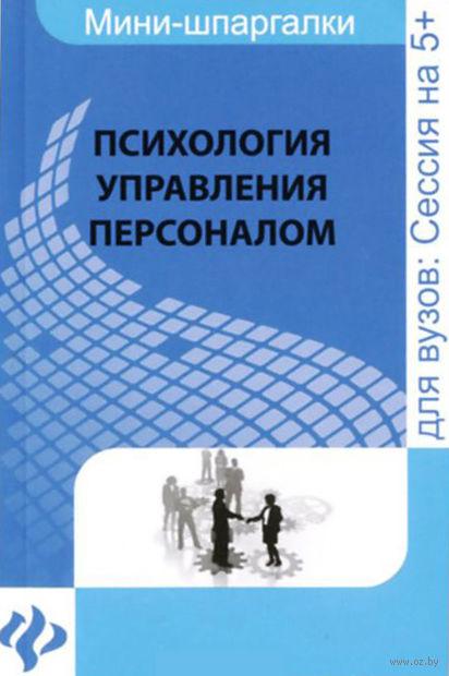 Психология управления персоналом. Андрей Руденко