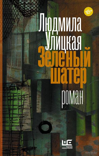 Зеленый шатер. Людмила Улицкая
