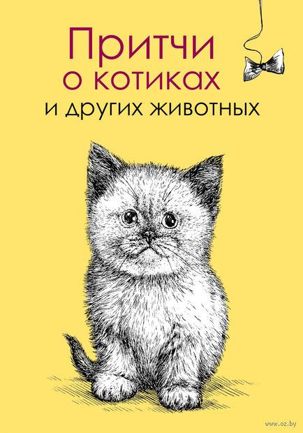 Притчи о котиках и других животных. Елена Цымбурская