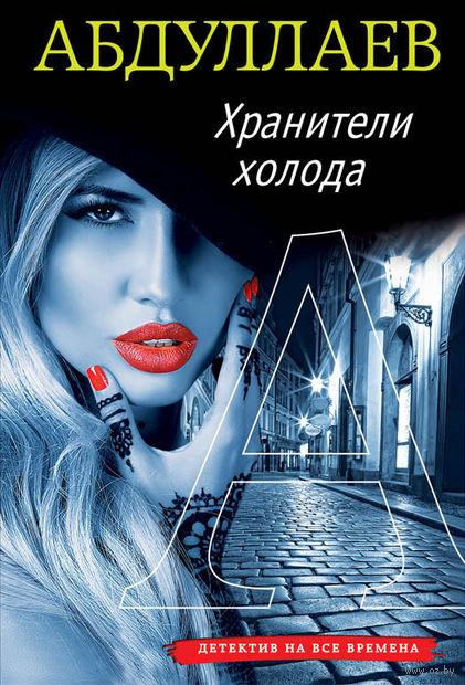 Хранители холода (м). Чингиз Абдуллаев