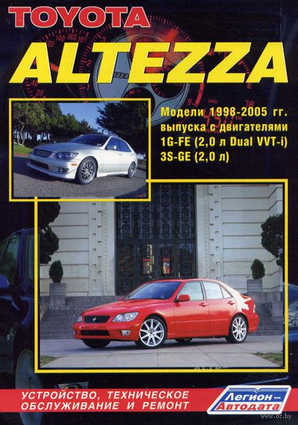 Toyota Altezza. Модели 1998-2005 гг. Устройство, техническое обслуживание и ремонт — фото, картинка