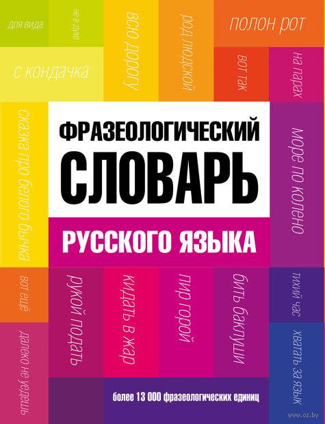 Фразеологический словарь русского языка. А. Федоров