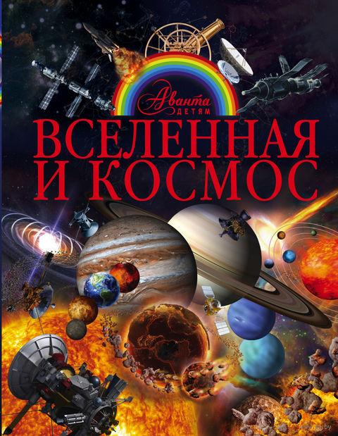 Вселенная и космос — фото, картинка