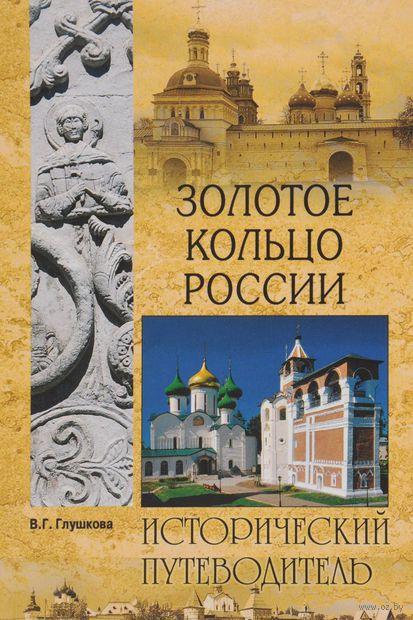 Золотое кольцо России — фото, картинка