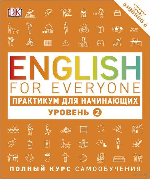 English for Everyone. Практикум для начинающих. Уровень 2 — фото, картинка