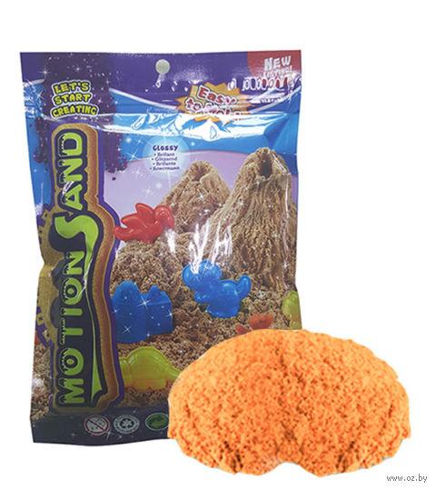 """Кинетический песок """"Motion Sand"""" (оранжевый; 0,5 кг) — фото, картинка"""