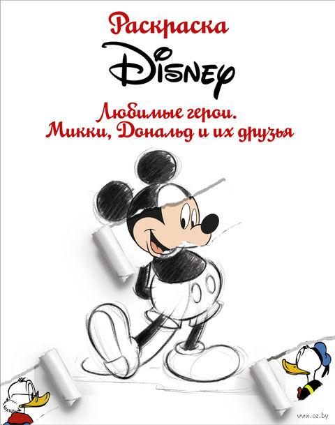 Раскраска. Disney. Любимые герои. Микки, Дональд и их друзья — фото, картинка