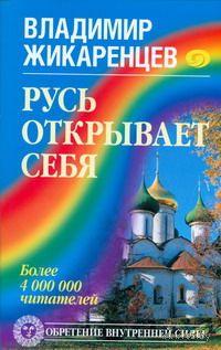 Русь открывает себя. Владимир Жикаренцев