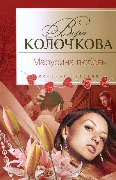 Марусина любовь. Вера Колочкова