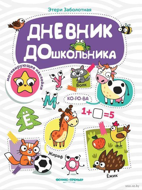 Дневник дошкольника. Книжка с наклейками — фото, картинка