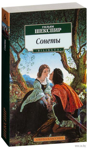 Сонеты (м). Уильям Шекспир