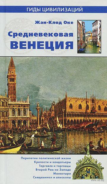 Средневековая Венеция. Жан-Клод Оке