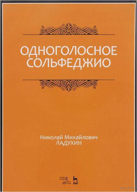 Одноголосное сольфеджио. Николай Ладухин
