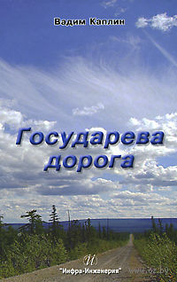 Государева дорога. Вадим Каплин