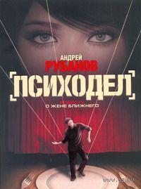 Психодел (м). Андрей Рубанов