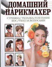 Домашний парикмахер. Стрижка, укладка, плетение кос, уход за волосами — фото, картинка